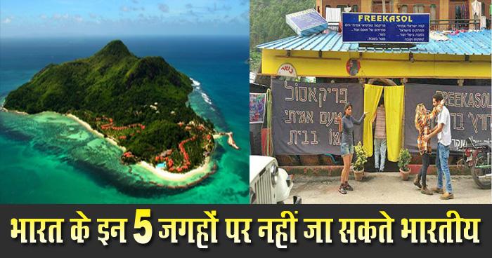 ये हैं भारत की वो 6 जगहें, जहाँ भारतीयों का प्रवेश ही है निषेध