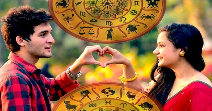 प्यार के मामले में बेहद ही भाग्यशाली होते हैं ये राशि वाले लोग, आसानी से मिल जाता है प्यार