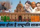 राष्ट्रपति शासन कब और किन परिस्थितियों में लागू होता हैं, जाने महाराष्ट्र में अब क्या होगा