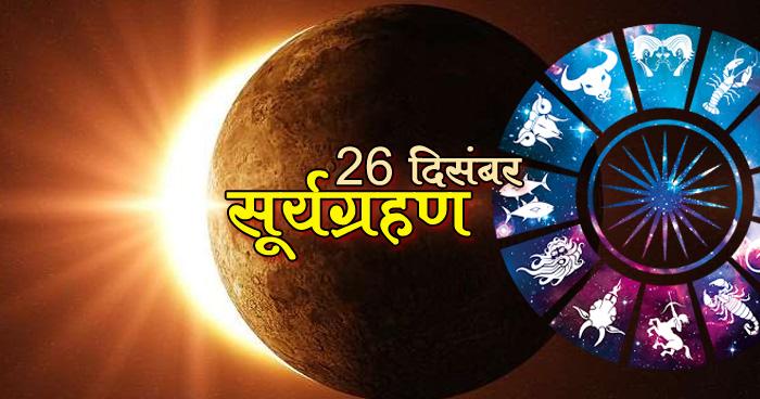 26 दिसंबर को लगेगा इस साल का आखिरी सूर्यग्रहण, जानें राशियों पर क्या पड़ेगा असर