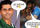 बुमराह को 'बेबी बॉलर' बोलने वाले पाकिस्तानी खिलाड़ी का उड़ा मजाक, लोगों ने कहा- 'अबे एक बार..'