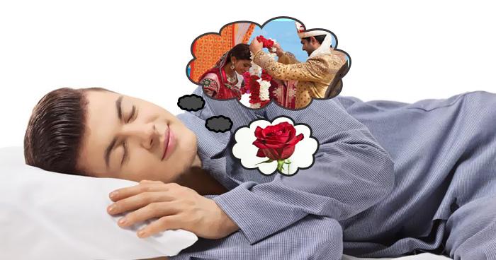 कुंवारे लोगों को अगर आए ऐसे सपने, तो समझ ले घर में जल्द बजने वाली शहनाई