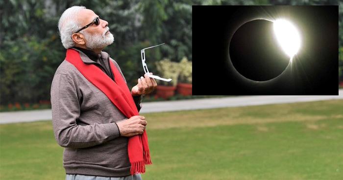 सूर्य ग्रहण देखने पर ट्रोल हुए पीएम मोदी, यूजर्स ने लिये चुटीले अंदाज में मजे