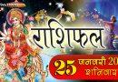 आज से हो रही है माघ गुप्त नवरात्रि की शुरुआत, इन 8 राशियों को मां दुर्गा देंगी परिश्रम का फल