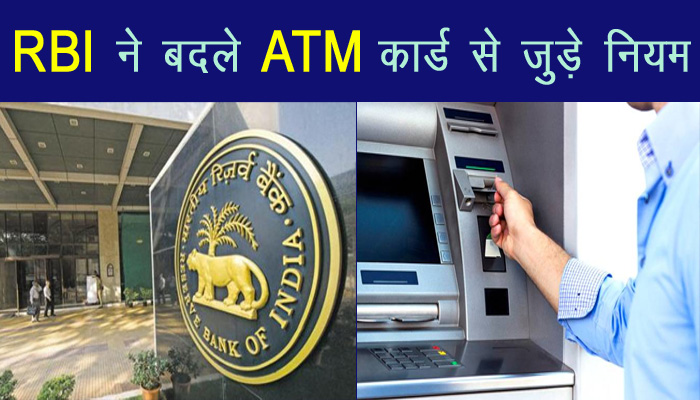 Photo of RBI ने बदले डेबिट और क्रेडिट कार्ड से जुड़े नियम, कार्ड का इस्तेमाल करते हैं तो जरूर पढ़ें ये खबर