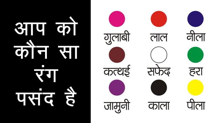 Photo of जैसा रंग वैसा चरित्र : चुनिए इनमें से एक रंग और जानिए कैसा है आपका स्वभाव
