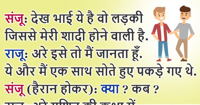 Photo of राजू ने संजू को बताया मैं तेरी होने वाली बीवी संग सोते हुए पकड़ा गया था, फिर जो हुआ बड़ा फनी था