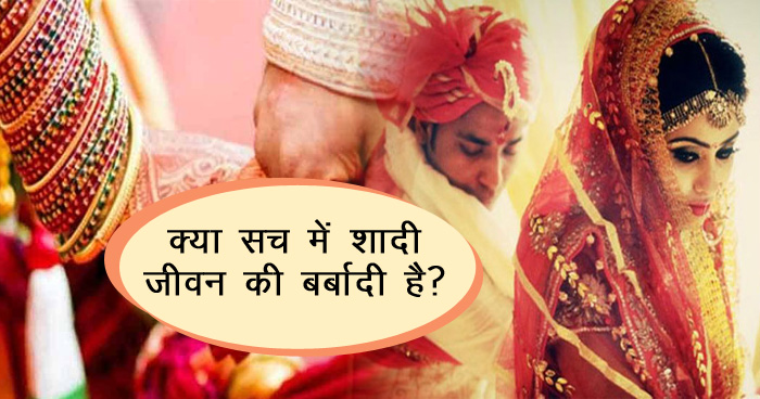 'शादी जीवन की बर्बादी' इस बात में कितनी सच्चाई हैं? जाने सही जवाब