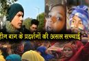 '500 रुपए का लालच, ब्रेनवॉशिग और सड़कों पर गुंडई', ये है शाहीन बाग के प्रदर्शनों की सच्चाई