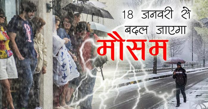 उत्तराखंड में भारी बर्फबारी के आसार, दिल्ली से लेकर यूपी तक बदल जाएगा मौसम का मिजाज