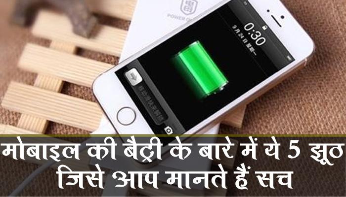 Photo of मोबाइल की बैट्री के बारे में ये 5 झूठ जानते हैं आप? जिसे आप मानते हैं सच वो असल में…