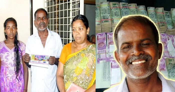 12 करोड़ रु. जीत रातोंरात करोड़पति बना दिहाड़ी मजदूर, लेकिन टैक्स कटने के बाद मिले महज इतने पैसे