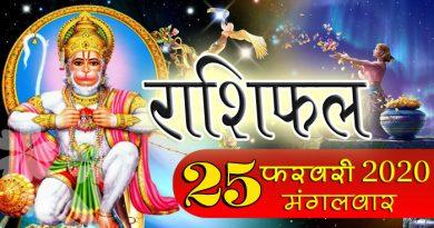 Rashifal 25 February: 3 ग्रहों का योग इस मंगलवार को बना रहा है खास, जानिए कैसा रहेगा आप का दिन?