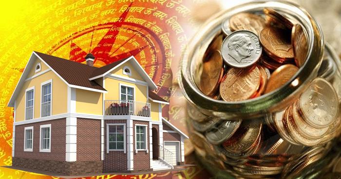 घर के इस कौने में होता हैं पैसे बढ़ाने वाला स्थान, इसके रखरखाव से तय होती हैं आपकी अमीरी-गरीबी
