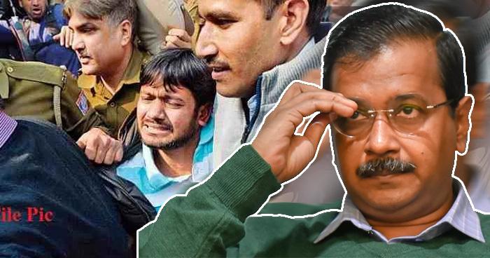 कन्हैया कुमार को बचाने में लगी है केजरीवाल सरकार? अभी तक नहीं दी पुलिस को देशद्रोह का मामला चलाने की मंजूरी