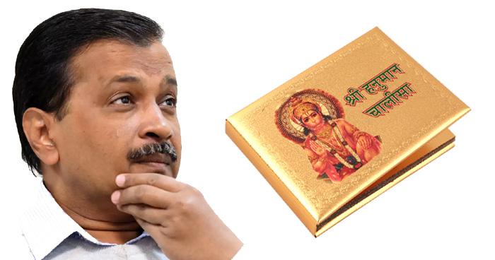 Photo of अरविंद केजरीवाल ने कहा कि भाजपा नेता नकली हिंदू, हनुमान चालीसा भी उन्हें नहीं आती