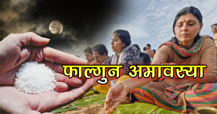 Photo of आज मनाई जा रही है फाल्गुन अमावस्या, आज के दिन गलती से भी न करें ये काम