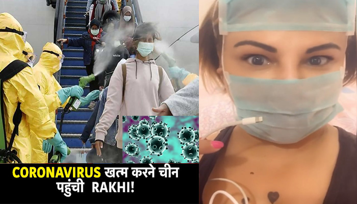 कोरोना वायरस को भगाने के लिए चीन जा पहुंची राखी सावंत, बोलीं- 'इसे तो मैं....'