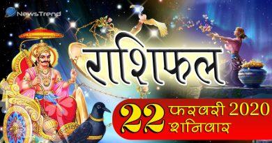 Rashifal 22 February : आज सिंह-धनु समेत इन 6 राशियों पर बरसेगी शनिदेव की कृपा, कमाई भी बढ़ेगी