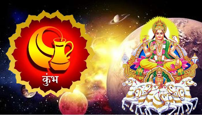 13 फरवरी को कुंभ राशि में होगा सूर्य का आगमन, जानें राशियों पर क्या पडे़गा असर
