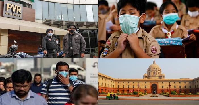 कोरोना वायरस के कहर के बीच दिल्ली के स्कूल-कॉलेज, सिनेमा हॉल, राष्ट्रपति भवन किए गए बंद