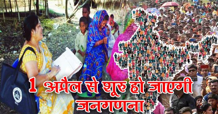 Photo of पूरे देश में 1 अप्रैल से शुरू हो जाएगी जनगणना, जानिए आपसे पूछे जाएंगे कौन-कौन से सवाल