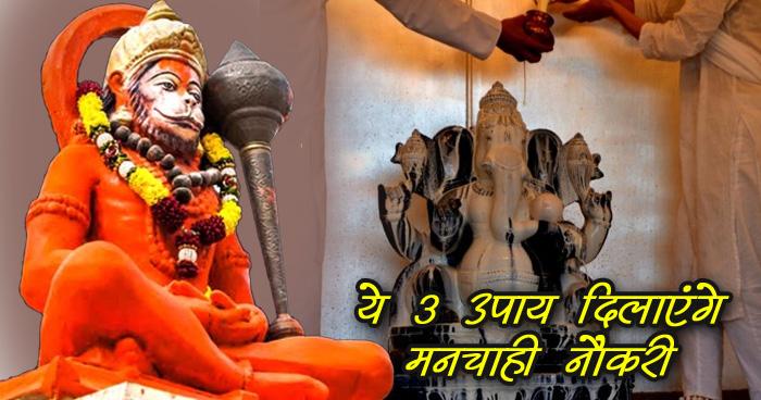 Photo of गणेशजी के दूध अभिषेक से लेकर नंगे पैर हनुमान मंदिर जाने तक, ये 3 उपाय दिलाएंगे मनचाही नौकरी