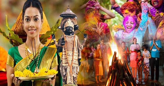 मार्च महीने में आ रहे हैं ये महत्वपूर्ण व्रत-त्योहार, जानें कब है शनि प्रदोष व्रत और होलिका दहन