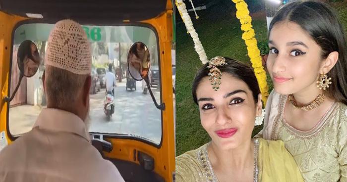 Photo of महंगी कार नहीं ऑटो से शादी में पहुंची रवीना, फैंस ने पूछा ऑटो वाले ने पहचाना तो ऐसे दिया सबूत