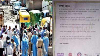 इंदौर: डॉक्टर पर हमले वाली घटना से शर्मसार मुस्लिम समुदाय, अख़बार में विज्ञापन छपवा मांगी माफ़ी
