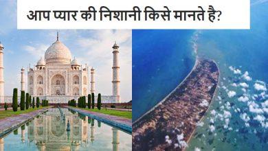 Photo of 'ताजमहल नहीं, रामसेतु है प्यार की निशानी' , आप भी रखे इस बात पर अपनी राय