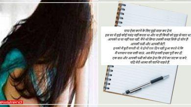 Photo of 'पापा आपकी बीवी को बोल देना रोने का नाटक ना करें' यह लिख फंदे पर झूल गई 19 वर्षीय लड़की
