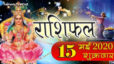 Photo of Rashifal 15 May: आज धन की देवी माँ लक्ष्मी की कृपा से इन 5 राशियो का होगा कल्याण, धन लाभ के योग