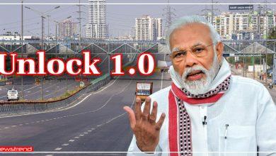 Photo of BIG BREAKING : सरकार ने की अनलॉक 1.0 की घोषणा, एक से 30 जून तक रहेगा लागू….