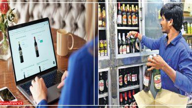 Photo of अब देश के इस राज्य में घर बैठे-बैठे मिलेगी शराब, 5 लीटर तक कर सकते हैं ऑनलाइन ऑर्डर