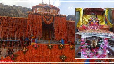 Photo of बद्रीनाथ धाम के कपाट खोलते ही हुआ अद्भुत चमत्कार, भगवान की मूर्ति पर मिली यह ख़ास चीज़