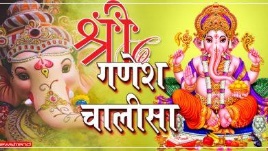 Photo of Ganesh Chalisa and Aarti in Hindi, श्री गणेश चालीसा एवं आरती श्री गणेश जी की
