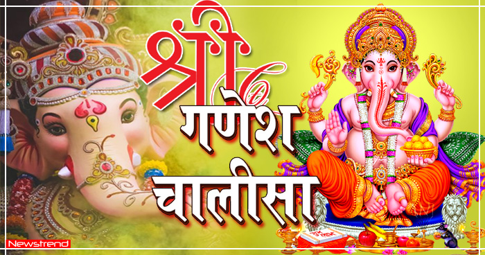 sri ganesh chalisha Sri Ganesh Aarti