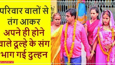 Photo of परिवार वालों से तंग आकर अपने ही होने वाले दूल्हे के संग भाग गई दुल्हन, मंदिर में जाकर की शादी