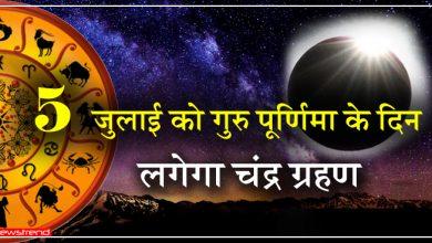 Photo of 5 जुलाई को गुरु पूर्णिमा के दिन लगेगा चंद्र ग्रहण, इस राशि के जातकों पर पड़ेगा सबसे बुरा असर