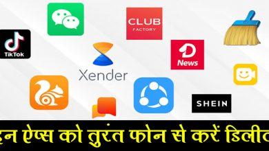 Photo of भारत ने किये यह 59 Chinese Apps बैन, TikTok पहले नंबर पर, जानें  कैसे लागू होगा बैन