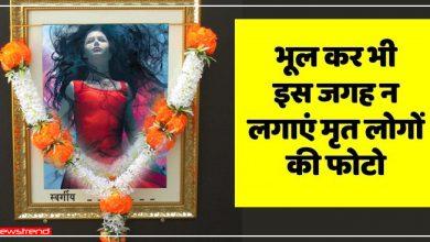Photo of पूजाघर और बेडरूम में नहीं लगाना चाहिए मृत परिजनों की तस्वीरें, वजह है बेहद ख़ास