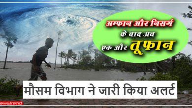 Photo of अम्फान और निसर्ग के बाद अब एक और तूफान दे रहा है भारत में दस्तक, जारी किया गया अलर्ट