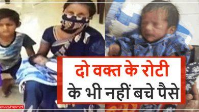 Photo of आर्थिक तंगी के कारण 22000 रुपये में किया बच्चे का सौदा, पढ़े लॉकडाउन की सबसे दर्दनाक कहानियां