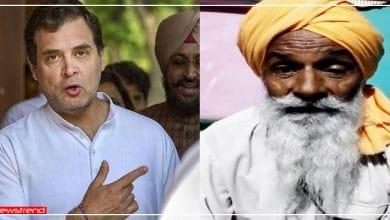 Photo of राहुल गांधी को देशभक्ति की नसीहत देने वाले भारतीय जवान के बुजुर्ग पिता को डरा रही है कांग्रेस