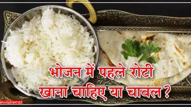 Photo of भोजन में पहले रोटी खाना चाहिए या चावल? जाने आपके शरीर के लिए क्या बेस्ट है