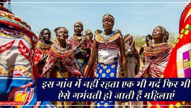 Photo of गजबः इस गांव में नहीं रहता एक भी मर्द फिर भी गर्भवती हो जाती हैं महिलाएं, जानें क्या है राज
