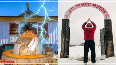 Photo of रहस्यमई है महादेव का ये धाम, 12 साल पर गिरती है बिजली लेकिन मंदिर को नहीं पहुंचता नुकसान