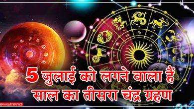 Photo of 5 जुलाई को गुरु पूर्णिमा पर लगेगा साल का तीसरा चंद्र ग्रहण, इस राशि पर पड़ेगा सबसे अधिक प्रभाव