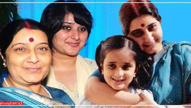 Photo of ओह! तो इस कारण सुषमा स्वराज ने अपनी बेटी का नाम रखा था 'बांसुरी', इसके पीछे की कहानी है दिलचस्प
